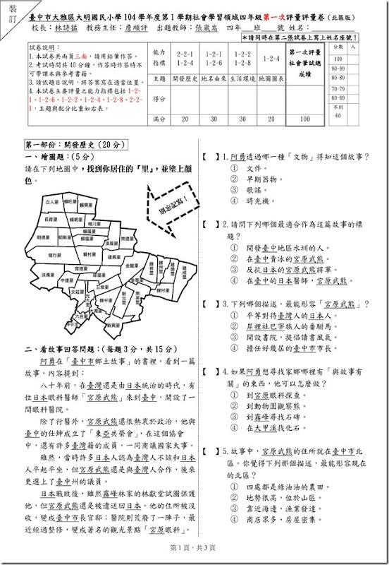 104四上第1次社會學習領域評量筆試卷_北區版_01