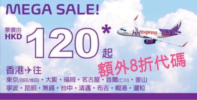 HKExpress 追加優惠,訂機票8折優惠碼,Mega Sale 適用!