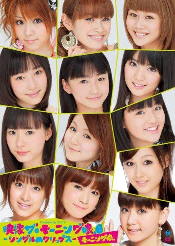 [TV-Variety] 映像 ザ・モーニング娘。6~シングルMクリップス~ (2011.04.13/DVDISO/3.94GB)