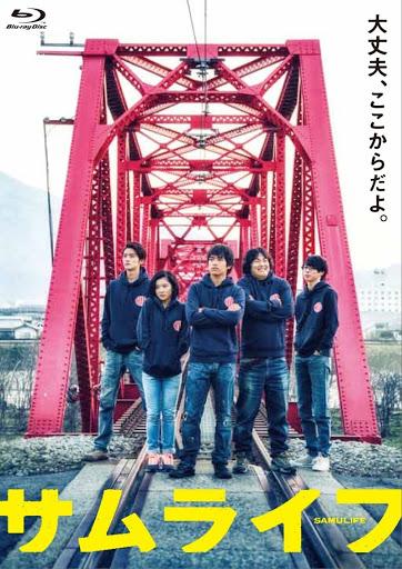 [MOVIES] サムライフ / Samulife (2015) (DVDRip/MKV/1.37GB)