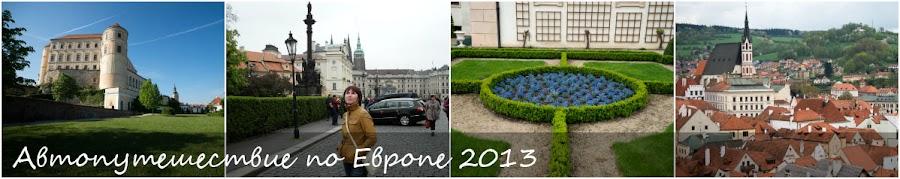Автопутешествие по Европе 2013