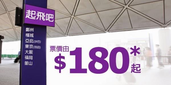 HK Express緊接優惠,日韓單程$280起、馬來西亞$210起、中國城市$180起,今晚12點開賣。