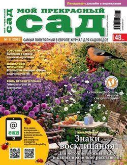 Читать онлайн журнал<br>Мой прекрасный сад №11 (ноябрь 2015)<br>или скачать журнал бесплатно