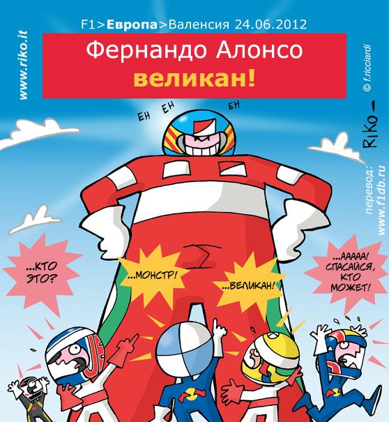 Фернандо Алонсо - великан Валенсии - комиксы Riko по Гран-при Европы 2012