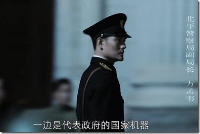 All Quiet in Peking - Wang Kai - Epi 01 北平無戰事 方孟韋 王凱 01集 01