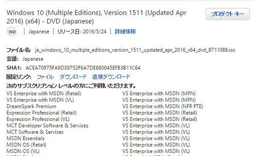 [PCソフト] Windows 10 Multiple Editions, Version 1511 (Updated Apr 2016) (x64)