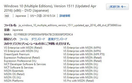 [PCソフト] Windows 10 Multiple Editions, Version 1511 (Updated Apr 2016) (x86)
