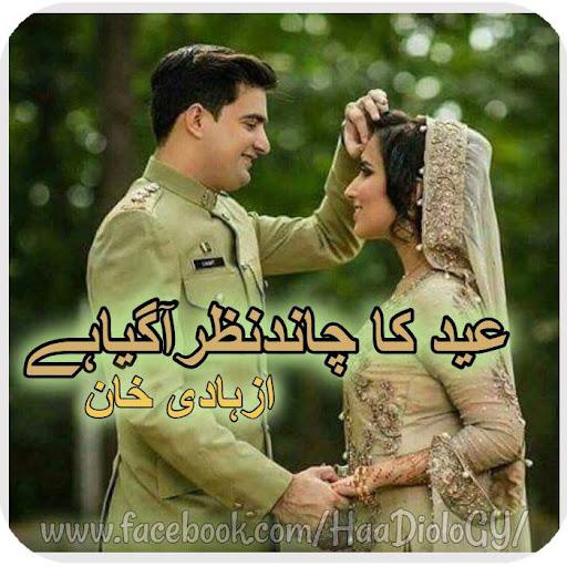Eid Ka Chand Nazar Agya Hai Offline screenshot 4