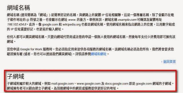 Google 對次網域的解釋與說明.jpg