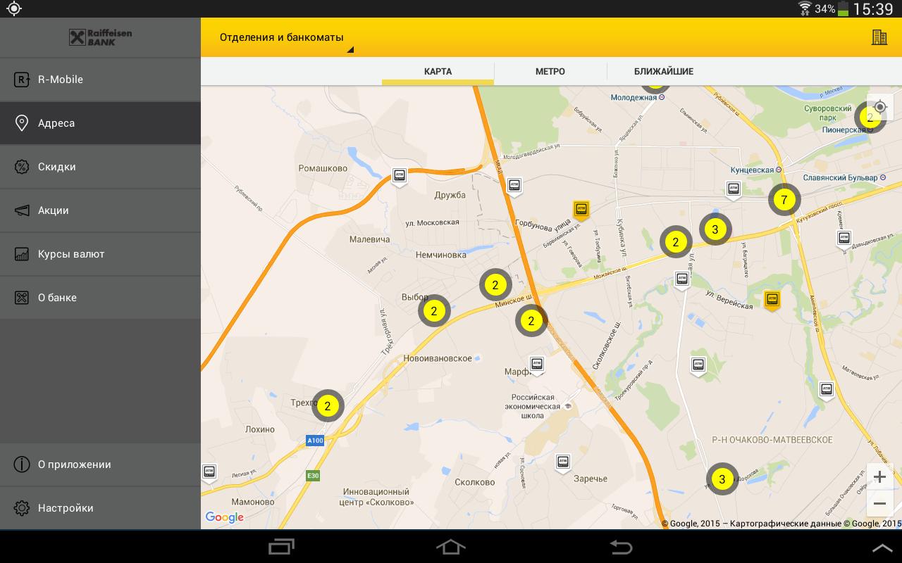 Мобильный банчик R-Connect – Screenshot
