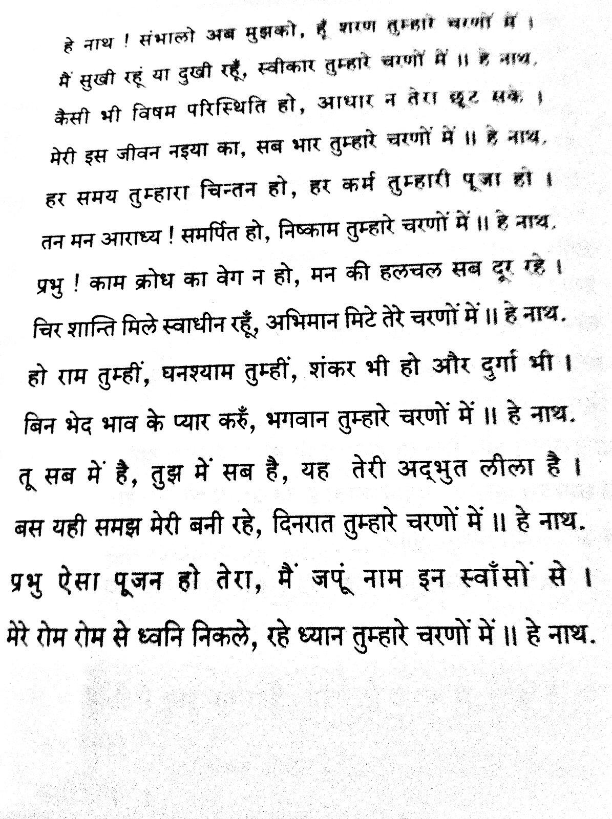 Top 10 Shri Ram Ji Hindi Bhajan Lyrics - TOP Hindi Lyrics