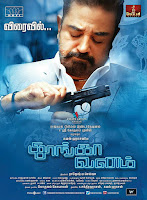 Thoongavanam Release Date Is Upset For Kamal Hassan Fans | Clashes With Vedalam