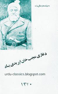 da ajab khan afridi yaa pashto book