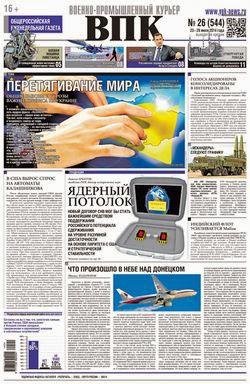 Военно-промышленный курьер №26 (июль 2014)