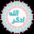 App Remember God - اذكر الله apk for kindle fire