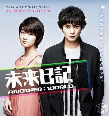 [ドラマ] 未来日記-ANOTHER:WORLD (2012)
