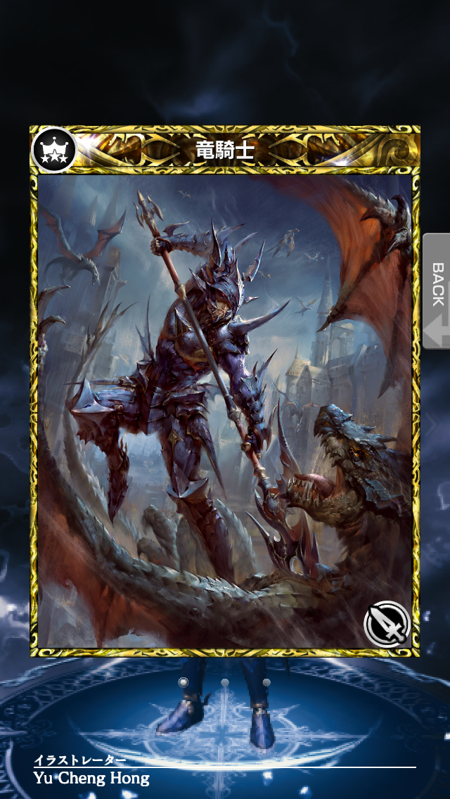 メビウス竜騎士