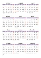 маленткий календарик 2016