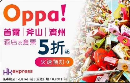 Expedia hk express Oppa