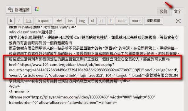 WP 修改 GA 事件追蹤站外連結範例.jpg
