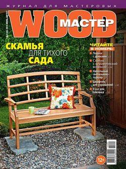 Wood Master №4 (июль-август 2015)