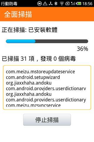 行動防毒 Antivirus screenshot 3