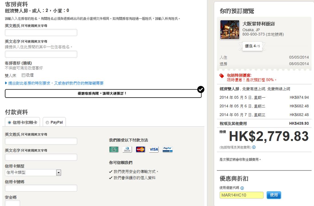hotels.com酒店9折優惠劵