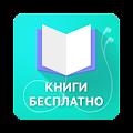 Книги бесплатно без интернета APK for Bluestacks