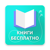 Книги даром не принимая во внимание интернета