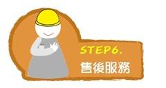 STEP 6. 售後服務