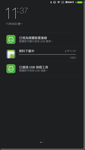Screenshot_2015-11-30-11-37-53