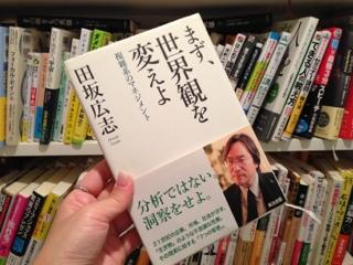 「まず、世界観を変えよ」を手にする塚原美樹の写真