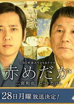 [ドラマ] 赤めだかスペシャル (2015)
