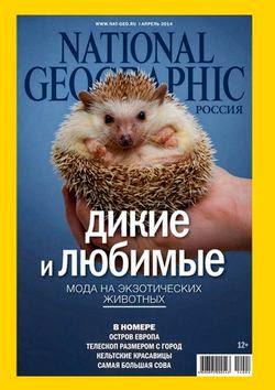 National Geоgraphic №4 (апрель 2014)