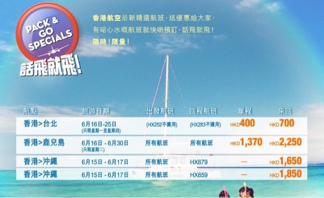 HK Airlines 香港航空「話飛就飛」, 台北 $700起、 鹿兒島 $2,250起、 沖繩 $1,650起,6月份出發。