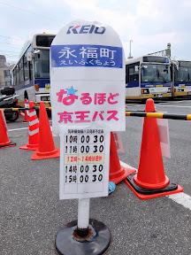 なるほど京王バス永福町営業所(2014年)