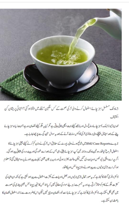 Green tea benefits Weight Loss & Diet Plans in Urdu