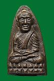 พระหลวงปู่ทวดหลังเตารีด พิมพ์ B หัวมน ปี 2505 แชมป์งานไบเทค