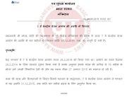 केन्द्रिय कैबिनेट ने सांतवे वेतन आयोग (7th Pay Commission) का कार्यकाल 4 महीने बढ़ाया, वेतन आयोग का कार्यकाल 31 अगस्त 2015 को हो रहा था समाप्त : क्लिक कर भारत सरकार के सूचना कार्यालय द्वारा जारी पत्र भी देखें |