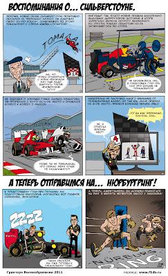 комикс Lotus Renaut GP после Гран-при Великобритании 2011 на русском