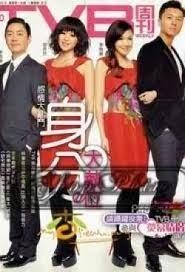 Hoán Lạc Vô Cùng - Endless Exchange Of... (2010)