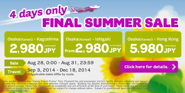 今晚(8月28日)11點,樂桃日本網站買回程大阪飛香港再平多HK$143。