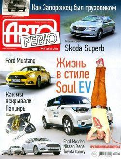 Авторевю №10 (май 2015)