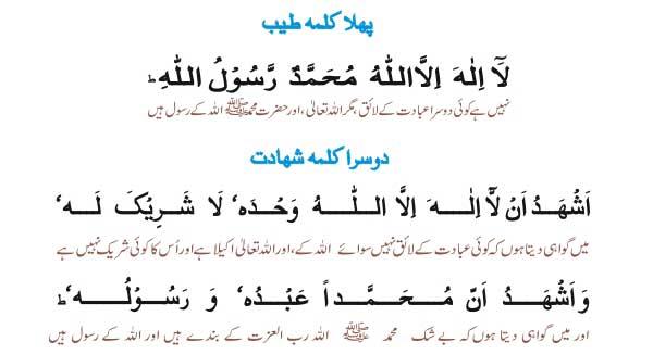 6 Kalmas With Urdu Translation