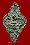 เหรียญนาคเกี้ยว(แจกผู้หญิง) วัดตรีจินดารามรุ่นแรกปี 2500กะไหล่เงิน สวยแชมป์