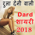 App All Dard Shayari 2018 APK for Kindle