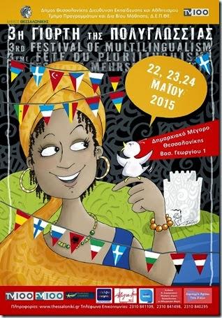 3η Γιορτή Πολυγλωσσίας. 22, 23, 24 Μαΐου 2015, Θεσσαλονικη