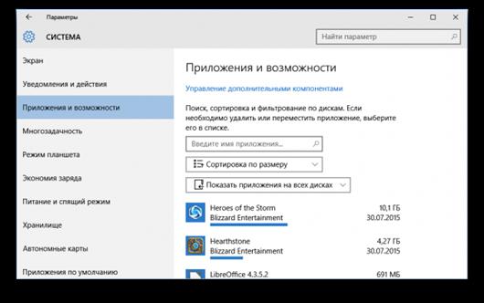 управление приложениями Windows 10