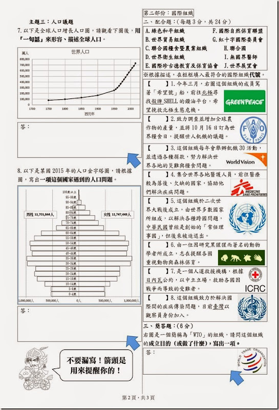103六下第1次社會學習領域評量筆試卷_02