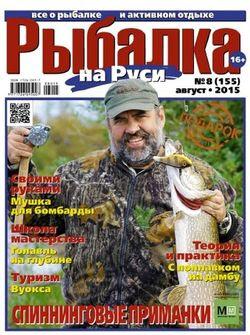 Читать онлайн журнал<br>Рыбалка на Руси №8 Август/2015<br>или скачать журнал бесплатно